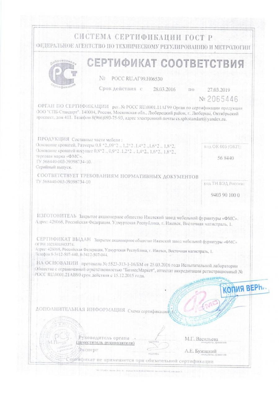 Сертификат кровати Гарда 3 (Garda)