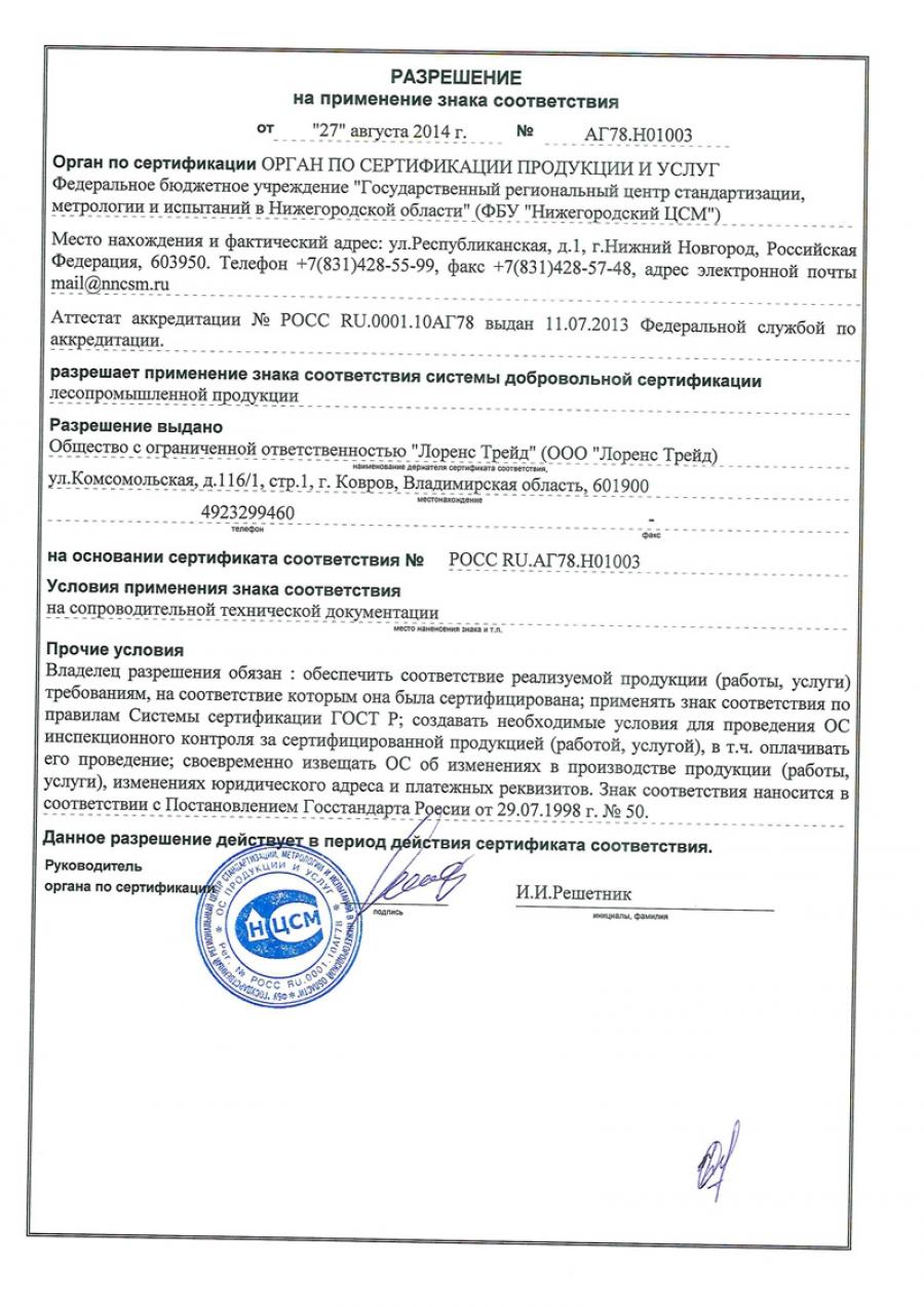 Сертификат кровать Изабелла