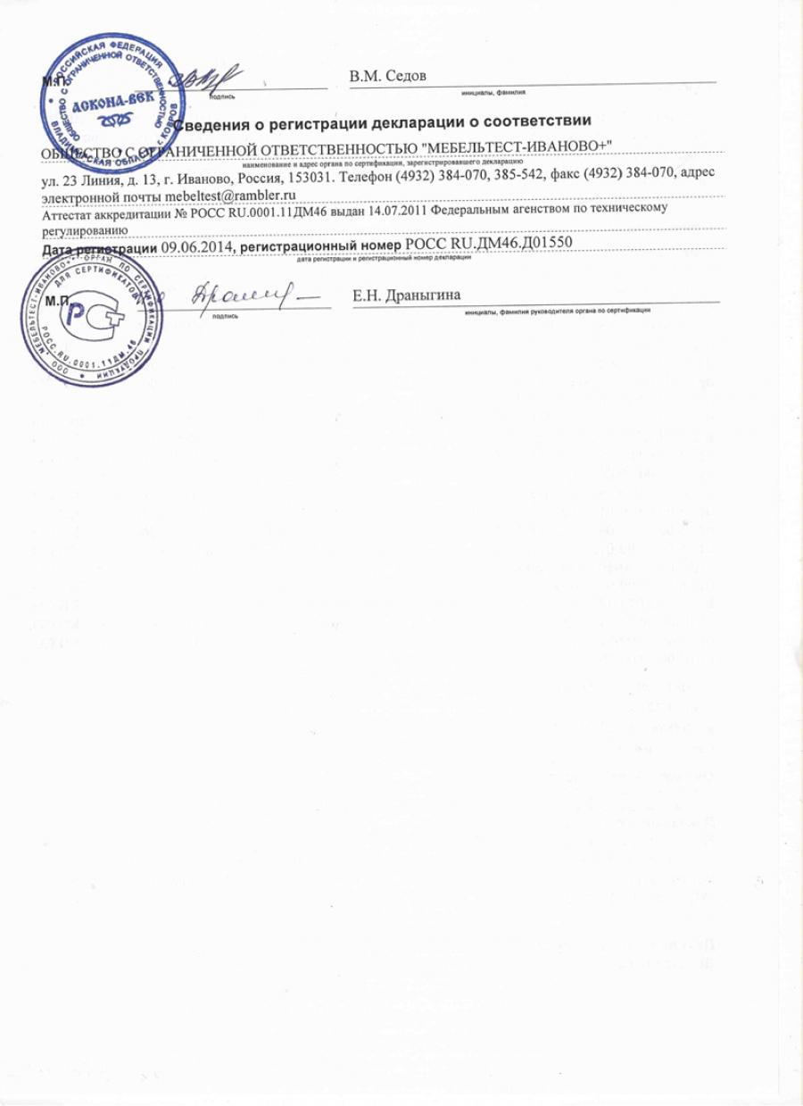 Сертификат основание Аскона