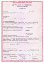 Сертификат Cleaf